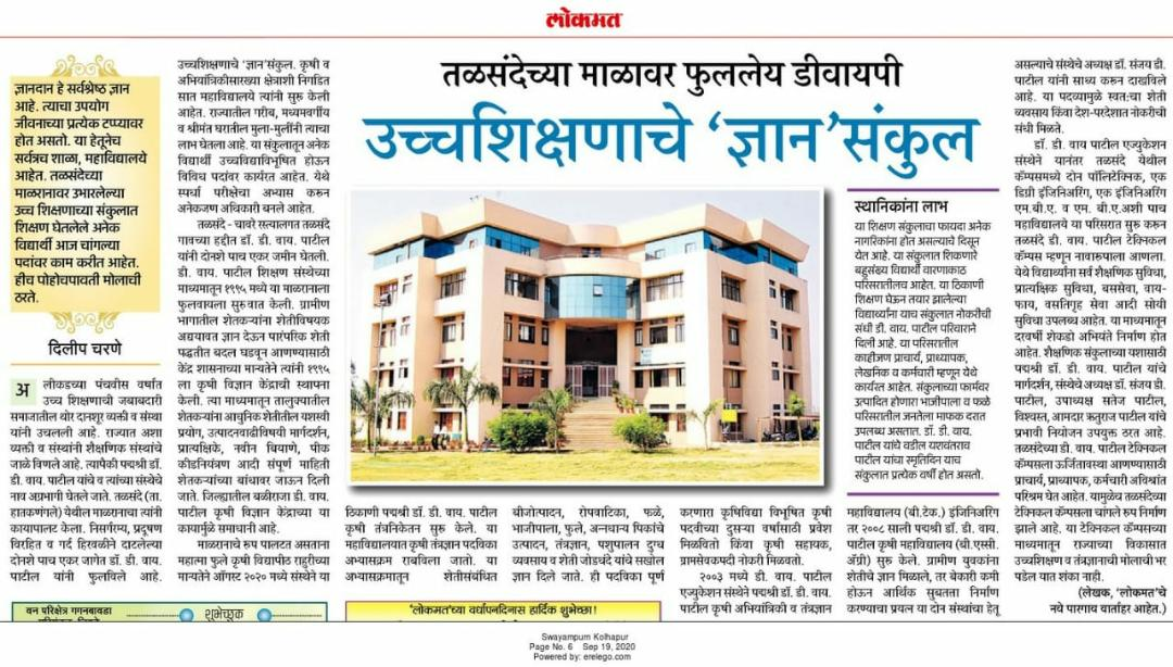 DYP Educational Campus Talsande
