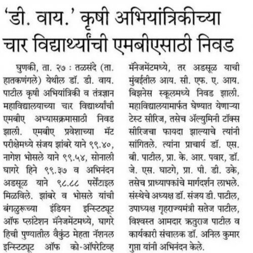 Four students of Dr. D. Y. Patil CAET selected at for Masters in Business Administration at National Institues- Sakal News Paper on 28th May 2021