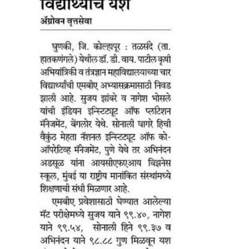 Success of D. Y. Patil CAET students- Agrown News Paper on 30/05/2021